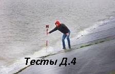 Д.4. (сентябрь 2014г)Экспертиза деклараций безопасности гидротехнических сооружений с ссылками на ФНП