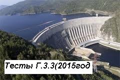 Г.3.3. (апрель 2015г) Эксплуатация гидроэлектростанций с ссылками на НТД