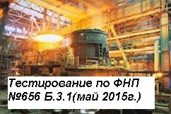 Б.3.1. (май 2015 г) Тестирование, Литейное производство черных и цветных металлов с ссылками на ФНП