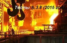 Б.3.8. (май 2015 г) Тестирование по Проверке знаний ФНП № 656 Производство с полным металлургическим циклом