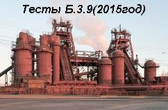 Б.3.9. (май 2015 г) Тестирование Проектирование, строительство, реконструкция, капитальный ремонт объектов металлургической промышленности