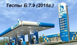 Б.7.9. (май 2015 г) Тестирование Эксплуатация автогазозаправочных станций газомоторного топлива