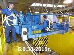 Б.9.33. (июль 2015 г) Монтаж, наладка, ремонт, реконструкция или модернизация подъемных сооружений в процессе эксплуатации опасных производственных объектов