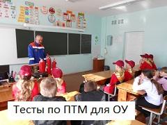 ПТМ для общеобразовательных учреждений
