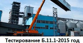 Б.11.1 – Строительство, эксплуатация, консервация и ликвидация объектов хранения и переработки растительного сырья РТН 2014 г.