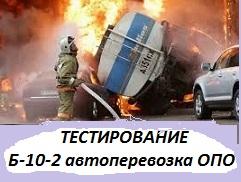 Б.10.2. (апрель 2019 г) Перевозка ОГ автомобильным транспортом