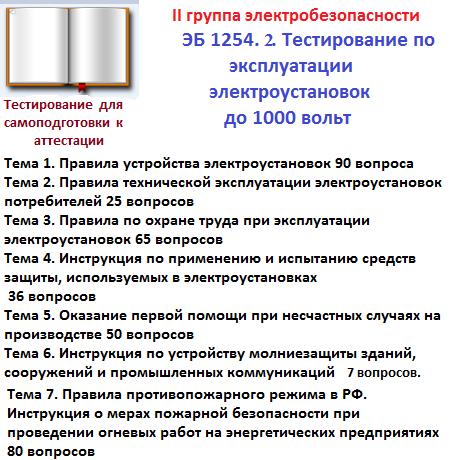 тесты по электробезопасности 4 группа 000 рублей