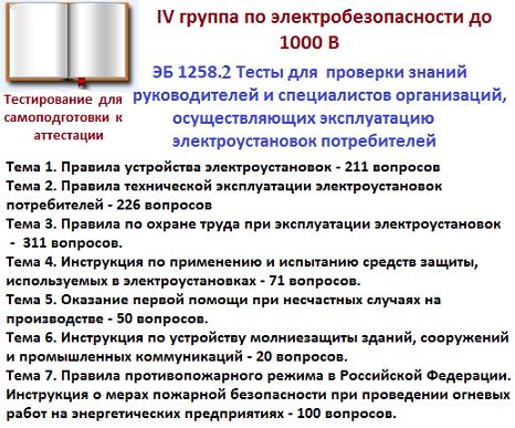 ЭБ 1258.2 Тесты для  проверки знаний руководителей и специалистов организаций, осуществляющих эксплуатацию электроустановок потребителей (IV группа по электробезопасности до 1000 В)
