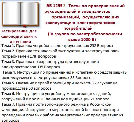 ЭБ 1259.2 (февраль 2016г) Электробезопасность (IV группа допуска выше 1000 В)