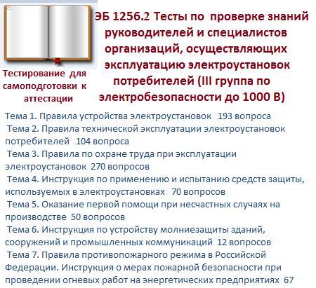 Тесты по электробезопасности 3 группа до 1000 при переходе с одного предприятия на другое группа по электробезопасности