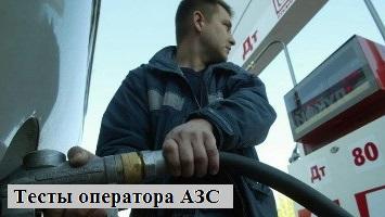 Тестирование для подготовки к аттестации операторов АЗС по билетам с ответами в НТД.