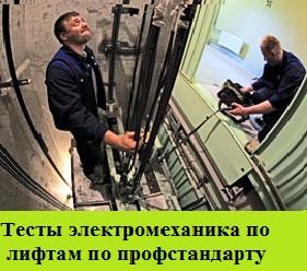 Экзаменационные билеты по профстандарту и стандарту по обучению - Электромеханик по обслуживанию лифтов с ссылками в НТД.