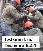 Б.2.4 Тесты 2018г. с ссылками на правильные ответы в НТД-Ремонтные, монтажные и пусконаладочные работы на опасных производственных объектах нефтегазодобычи.