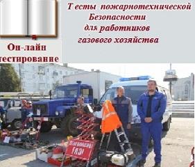 ПТМ (2019 г)  Тестирование для лиц, ответственных  пожароопасных производств   газового комплекса