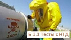 Б.1.1 (2021 г) Эксплуатация химических ОПО