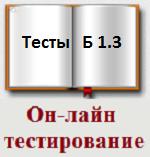 Б.1.3 (июнь 2017г) Эксплуатация объектов нефтехимии.