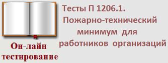 П 1206.1. Пожарно-технический минимум  для  работников  организаций с ссылками на ответы в НТД 2017 года