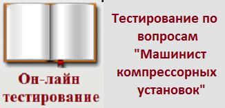 Экзаменационные билеты по профстандарту - машинист компрессорных установок с ответами в НТД