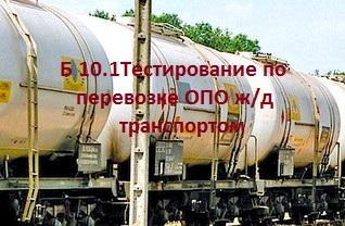 Б.10.1 (2017г) ПБ 811.18  тесты с ответами в НТД: Транспортирование опасных веществ железнодорожным транспортом
