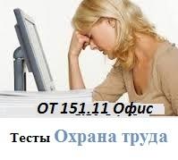 ОТ 151.11  Аттестация по Требованиям  охраны труда для работников учреждений (офисов)