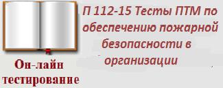 П 112.15 (октябрь 2017 г) Пожарно-технический минимум для руководителей, главных специалистов и лиц, ответственных за обеспечение пожарной безопасности организаций