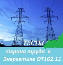 ОТ 162.11 (2017г) Тесты  для аттестации специалистов служб охраны труда организаций электроэнергетики с ответами в НТД.