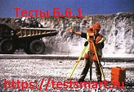 Б.6.1.(февраль 2018г.) Тесты с ссылками н ответы в НТД  Маркшейдерское обеспечение безопасного ведения горных работ при осуществлении работ, связанных с пользованием недрами и их проектированием