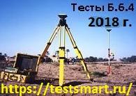 Б.6.4. (2018г) Тесты с ссылками на ответы:  Маркшейдерское обеспечение безопасного ведения горных работ при осуществлении разработки пластовых месторождений полезных ископаемых