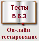 Б.6.3 (2018г) Тесты с ссылками на НТД Маркшейдерское обеспечение безопасного ведения горных работ при осуществлении разработки рудных и нерудных месторождений полезных ископаемых