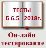 Б.6.5.(2018г) Маркшейдерское обеспечение месторождений углеводородного сырья