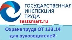ОТ 133.14.Контроль и технический надзор за проведением работ.