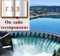 Г.3.3. Эксплуатация гидроэлектростанций с ссылками на правильные ответы в НТД
