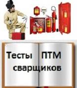 П 114.8 Тесты по Пожарно-технический минимум для газоэлектросварщиков ссылоками на правильные ответы по состоянию 15.05.2018 г.