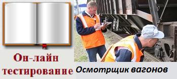 Осмотрщик-ремонтник вагонов. Тесты с ссылками на правильные ответы в НТД.