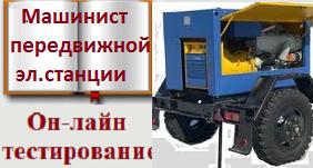 Машинист передвижной электростанции с ссылками на правильные ответы в НТД