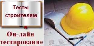 Аттестация строителей БС.1 – БС.16 с ссылками на правильные ответы в НТД