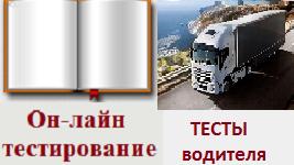 ТБ 1334.3 Тесты для водителя автомобиля с ссылками на правильные ответы в НТД