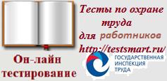 ОТ 1223.4.  Охрана труда работников организаций