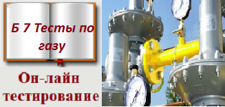 Б.7.1 (сентябрь 2019 г) Тесты  с ссылками на правильные ответы в НТД Эксплуатация систем газораспределения и газопотребления