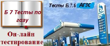 Б.7.9 (2018г) Эксплуатация автогазозаправочных станций газомоторного топлива Тесты с ссылками на правильные ответы в НТД