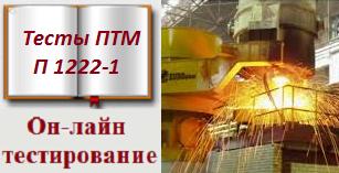 П 1221.1, Пожарно-технический минимум, пожароопасных производств, правильные ответы.