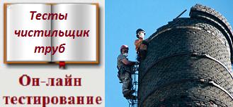 Чистильщик промышленных дымовых и вентиляционных труб