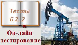 Б.2.2(2018г)Тесты с ответами в НТД  Ремонт нефтяных и газовых скважин
