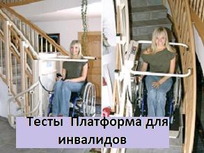 Специалист, ответственный за организацию эксплуатации платформ для инвалидов (6 уровня) Тесты с ссылками на правильные ответы в НТД (2019 год