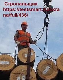 Стропальщик ОТ 1378.2. по ОЛИМП:ОКС. Соответствуют проекту профстандарта.