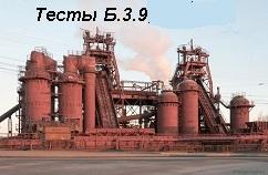 Б.3.9. (октябрь 2019 г) Тестирование по Проектирование, строительство, реконструкция, капитальный ремонт объектов металлургической промышленности