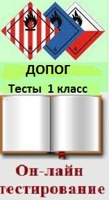 ДОПОГ (18.02.2020 г) Перевозка веществ и изделий класса 1