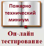П 1206.6. ПТМ  для  работников  организаций