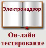 Электрический надзор: вопросы Ростехнадзора от 01.11.2019 года.