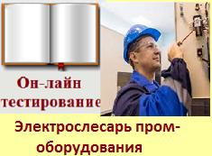 Электромонтер по ремонту и обслуживанию промышленного электрооборудования. с ссылками на правильные ответы в НТД.